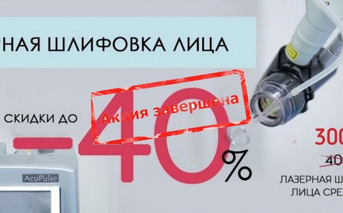 ЛАЗЕРНАЯ ШЛИФОВКА ЛИЦА -40%